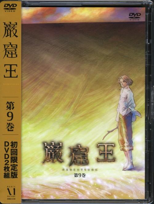 【中古】9.巌窟王 【DVD】/中田譲治