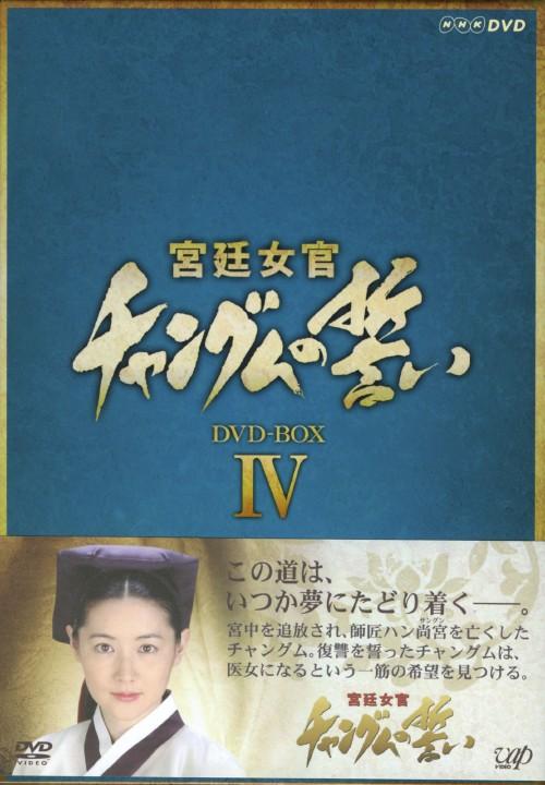 【中古】4.宮廷女官 チャングムの誓い BOX 【DVD】/イ・ヨンエ