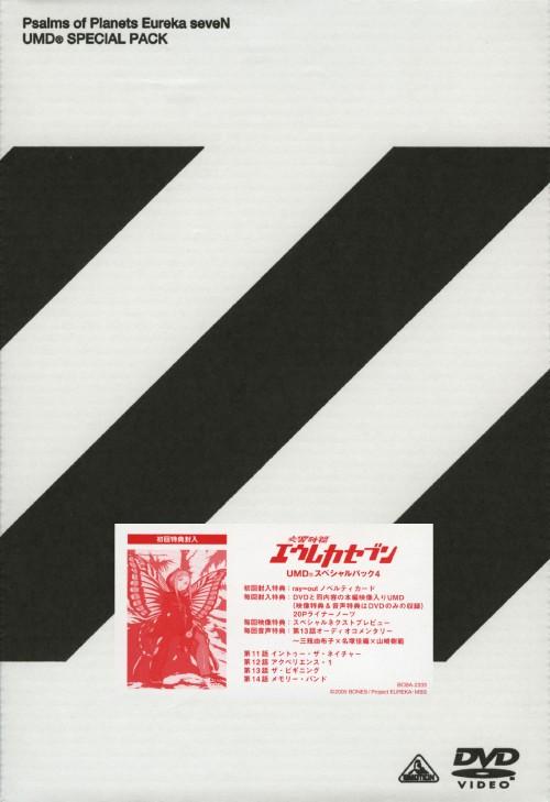 【中古】4.交響詩篇エウレカセブン UMDスペシャルパック 【DVD】/三瓶由布子