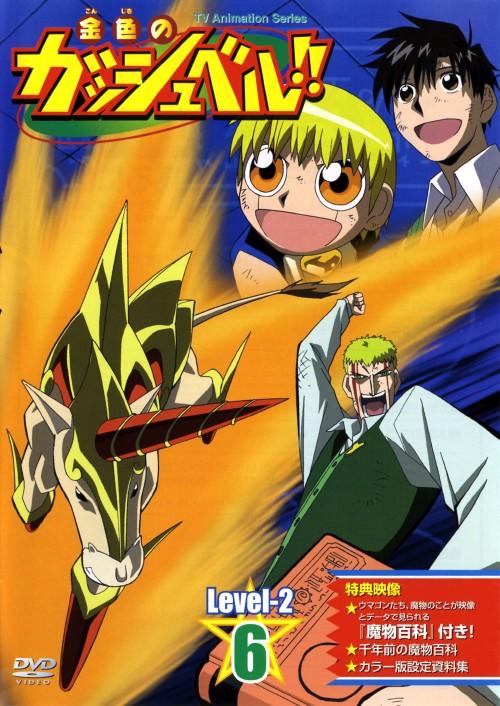 【中古】6.金色のガッシュベル!! Level-2 【DVD】/大谷育江