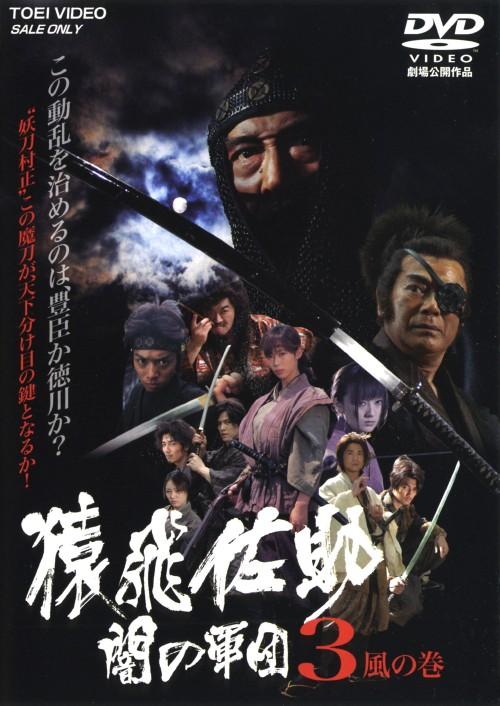 【中古】3.猿飛佐助 闇の軍団 風の巻 【DVD】/松方弘樹