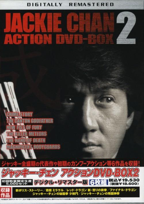 【中古】初限)2.成龍 アクションセット【DVD】/ジャッキー・チェン