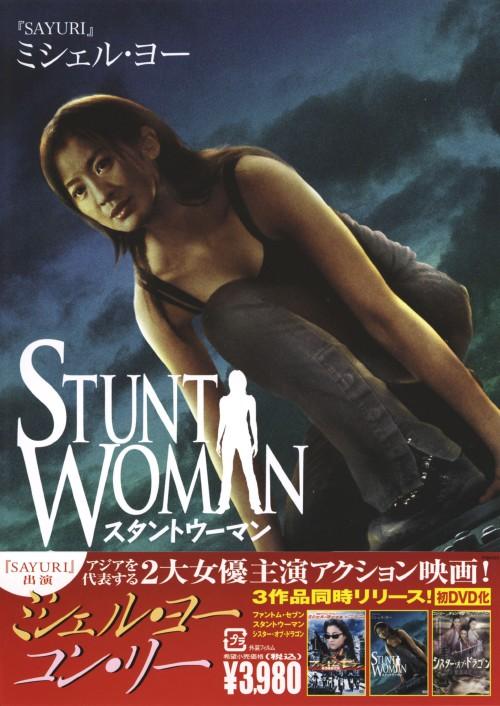 【中古】スタントウーマン 【DVD】/ミシェル・ヨー