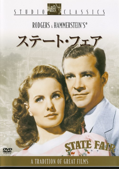 【中古】期限)ステート・フェア 【DVD】/ジーン・クレイン
