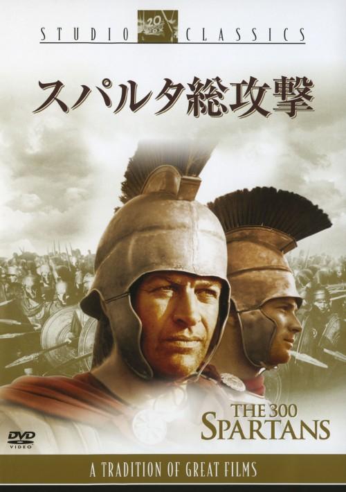 【中古】期限)スパルタ総攻撃 【DVD】/リチャード・イーガン
