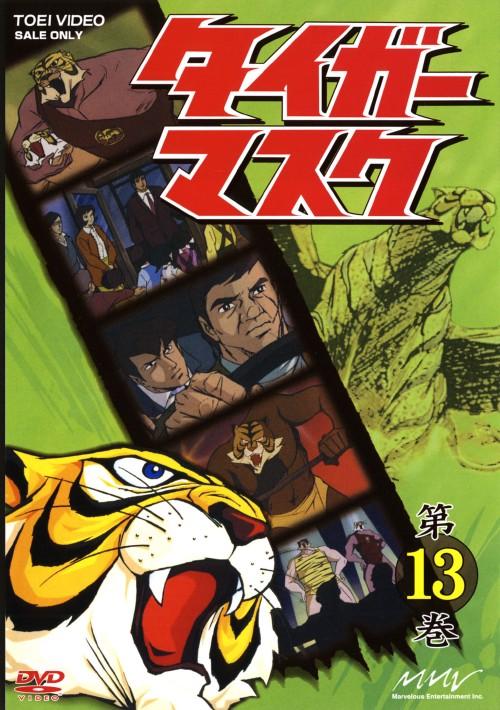 【中古】13.タイガーマスク 【DVD】/富山敬