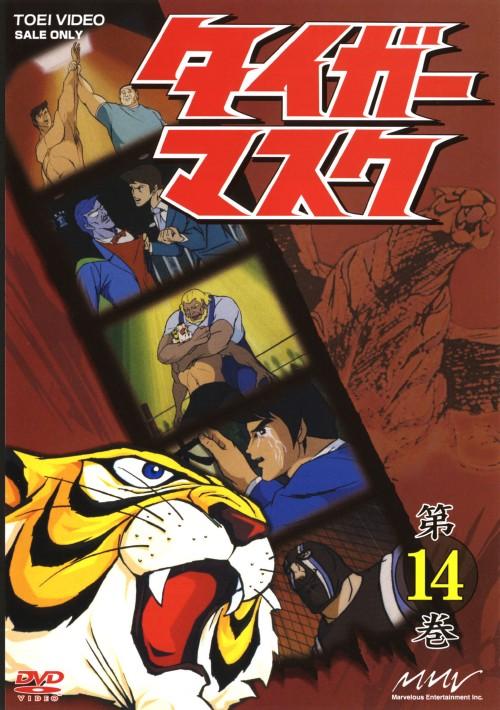 【中古】14.タイガーマスク 【DVD】/富山敬