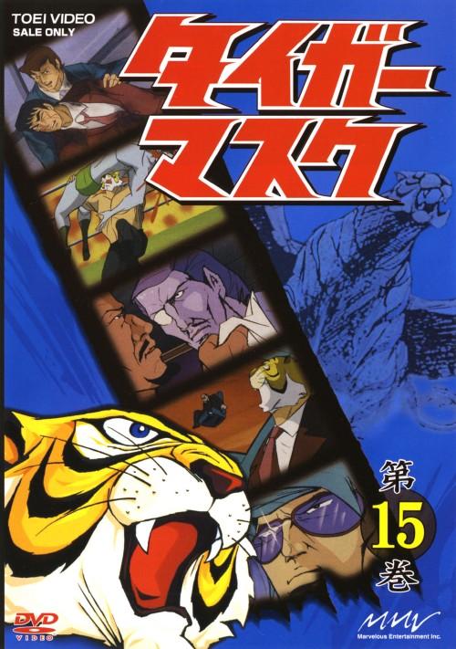 【中古】15.タイガーマスク 【DVD】/富山敬
