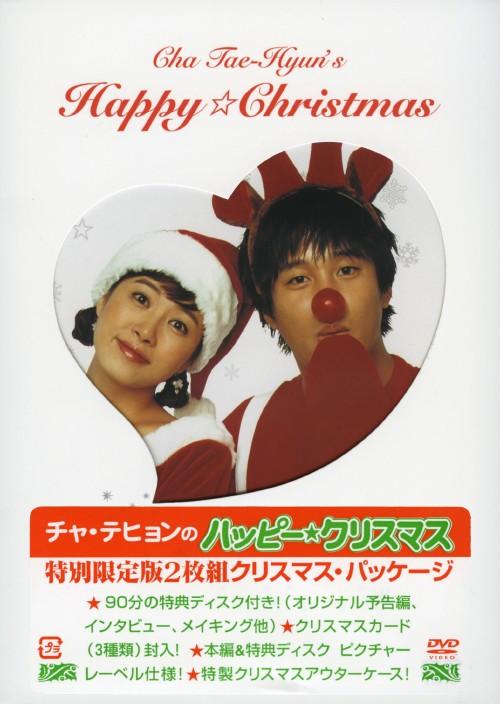 【中古】初限)チャ・テヒョンのハッピークリスマス クリスマス・パッケージ 【DVD】/チャ・テヒョン