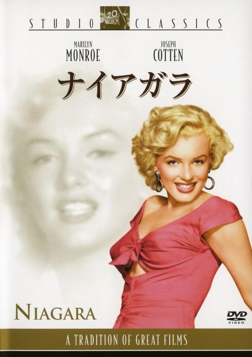 【中古】期限)ナイアガラ 【DVD】/マリリン・モンロー