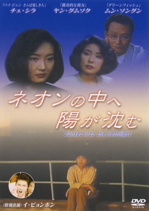 【中古】ネオンの中へ陽が沈む 【DVD】/チェ・シラ