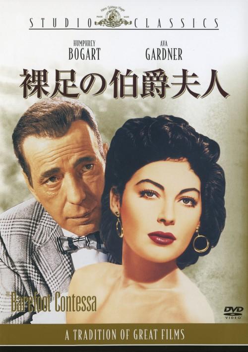【中古】期限)裸足の伯爵夫人 【DVD】/ハンフリー・ボガート