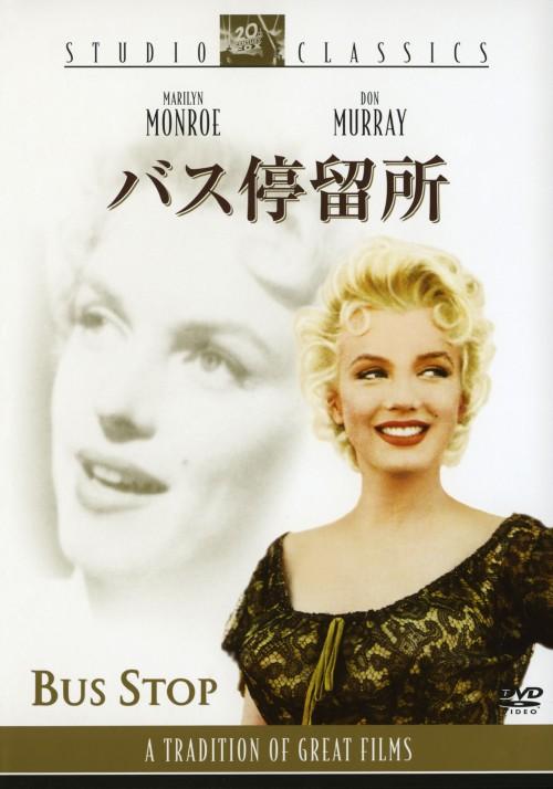 【中古】期限)バス停留所 【DVD】/マリリン・モンロー