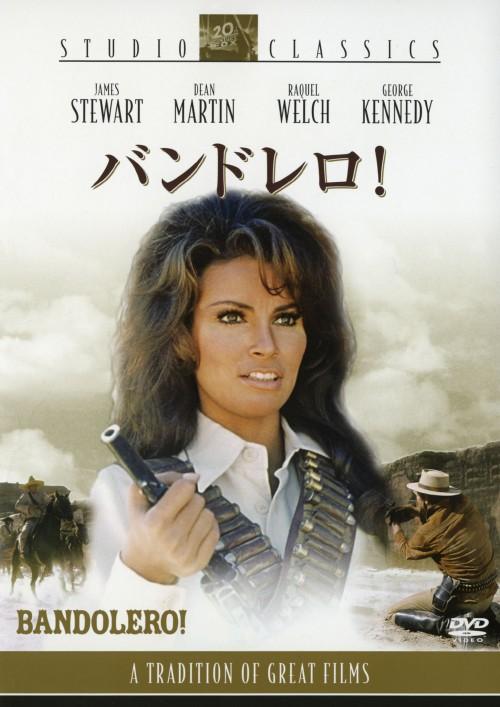 【中古】期限)バンドレロ! 【DVD】/ジェームズ・スチュワート