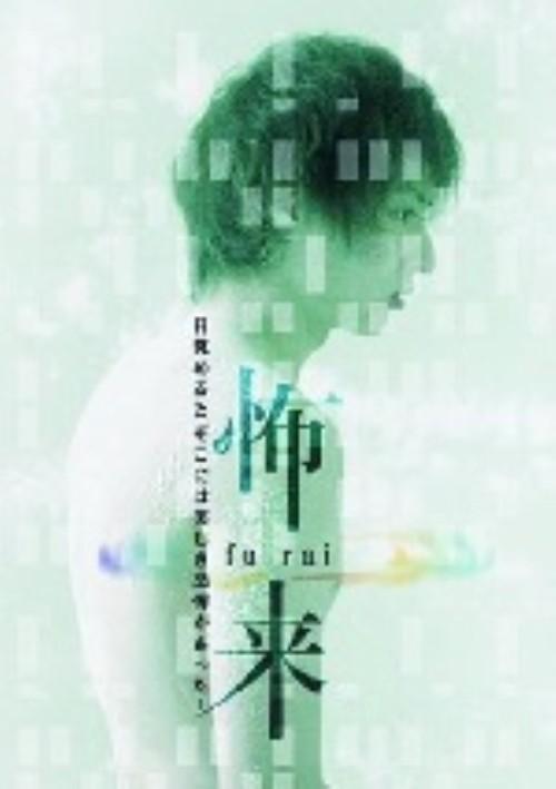 【中古】怖来 FU−RAI 【DVD】/忍成修吾