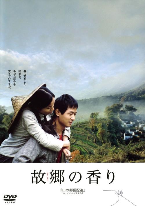 【中古】故郷の香り 【DVD】/グオ・シャオドン