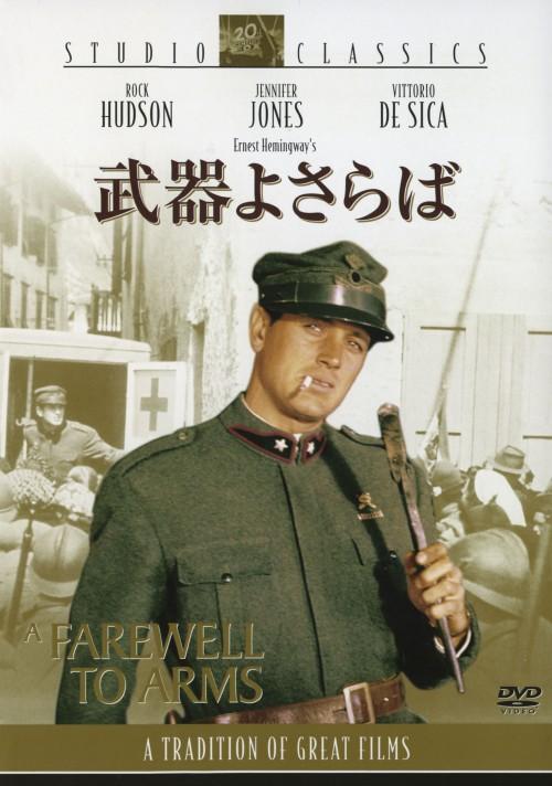 【中古】期限)武器よさらば (1957) 【DVD】/ロック・ハドソン