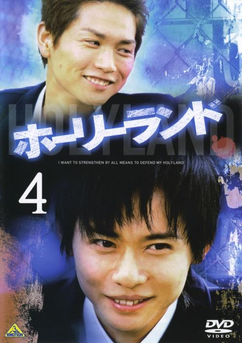 【中古】4.ホーリーランド【DVD】/石垣佑磨