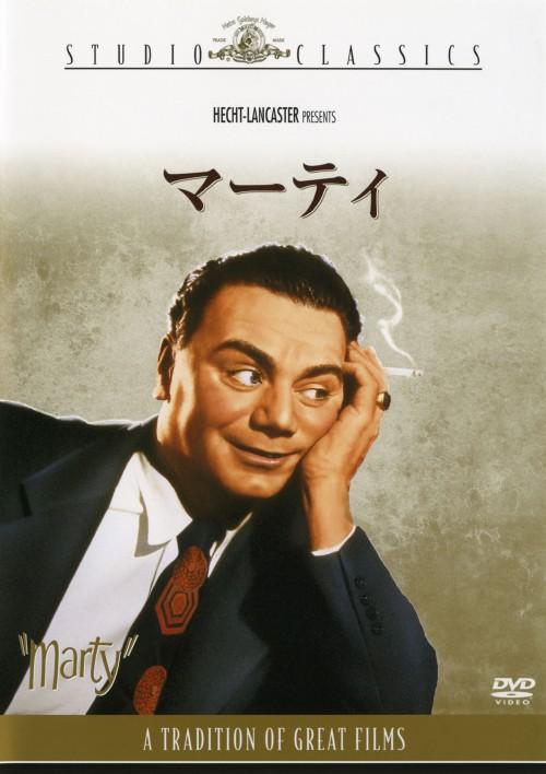 【中古】期限)マーティ 【DVD】/アーネスト・ボーグナイン