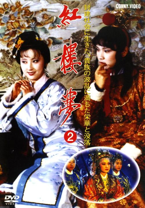 【中古】2.紅楼夢 【DVD】/欧陽奮強