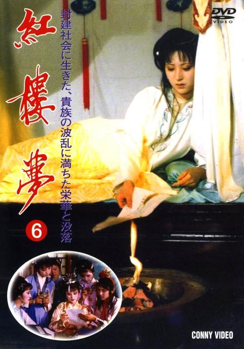 【中古】6.紅楼夢 (完) 【DVD】/欧陽奮強