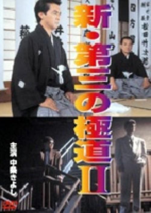 【中古】2.新・第三の極道 【DVD】/中条きよし