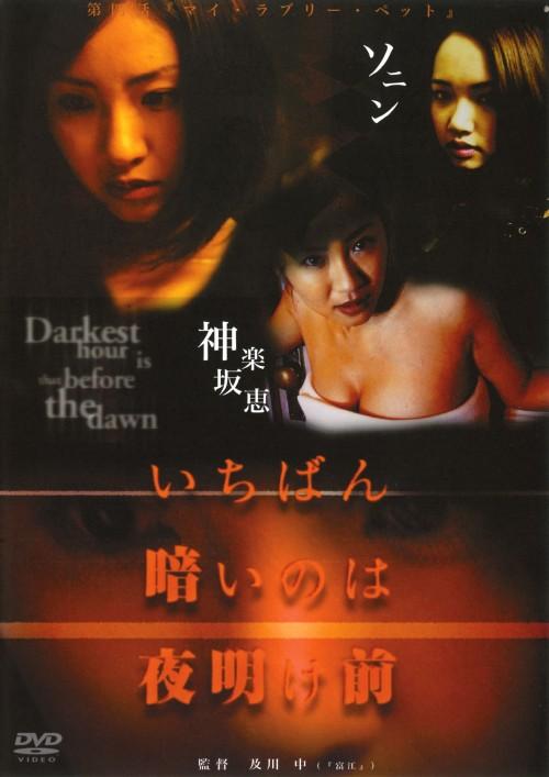 【中古】4.いちばん暗いのは夜明け前 【DVD】/ソニン