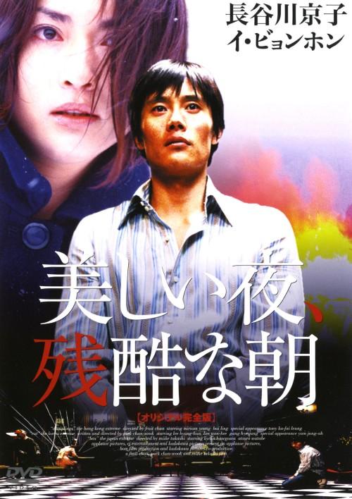 【中古】美しい夜、残酷な朝 オリジナル完全版 【DVD】/イ・ビョンホン