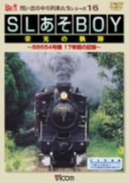 【中古】16.SLあそBOY栄光の軌跡 【DVD】