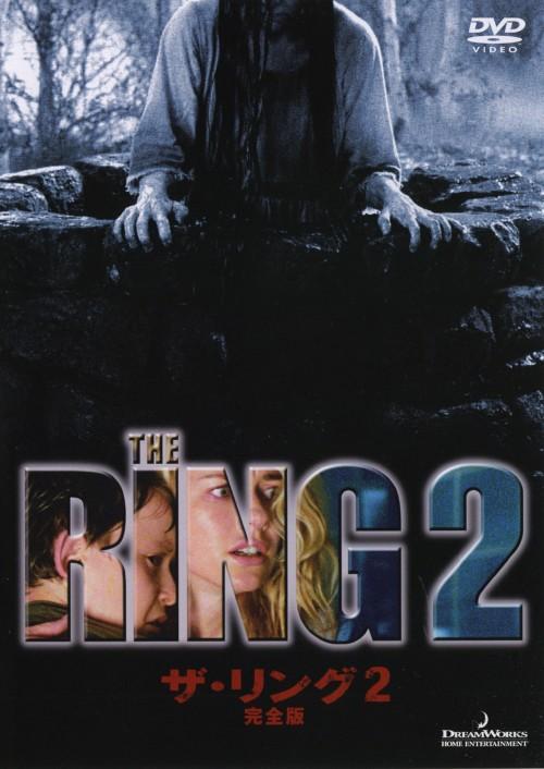 【中古】初限)2.ザ・リング 完全版 DTS・SP・ED (完) 【DVD】/ナオミ・ワッツ