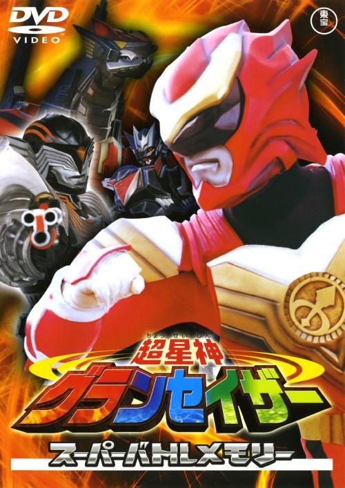 【中古】超星神 グランセイザー スーパーバトルメモリー 【DVD】/瀬川亮