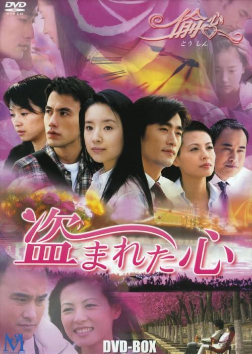 【中古】偸心 Stealing Hearts 【DVD】/チャ・インピョ