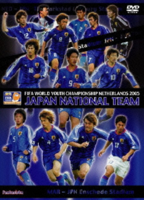 【中古】FIFA ワールドユース選手権 オランダ2005 日本代表… 【DVD】