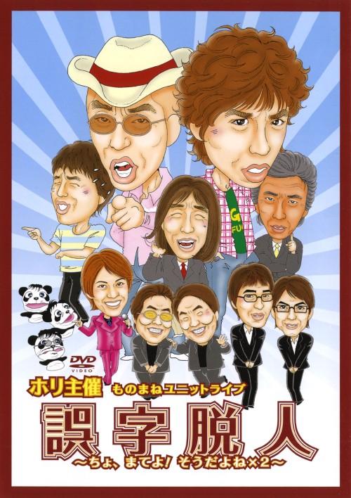 【中古】ホリプロお笑い/ホリ主催ものまねユニットLIVE 【DVD】/ホリ