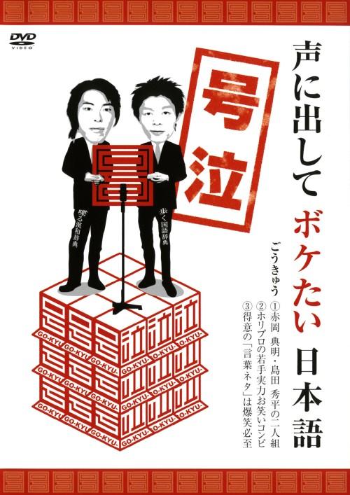 【中古】ホリプロお笑い/号泣 【DVD】/号泣