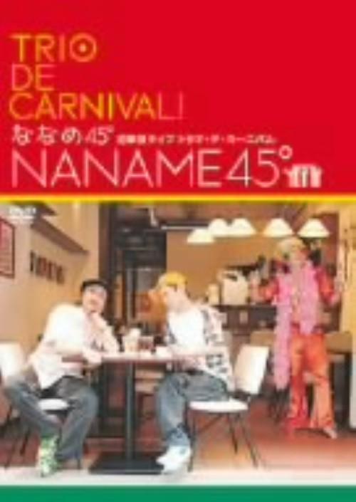 【中古】ななめ45°/TRIO DE CARNIVAL! 【DVD】/ななめ45°