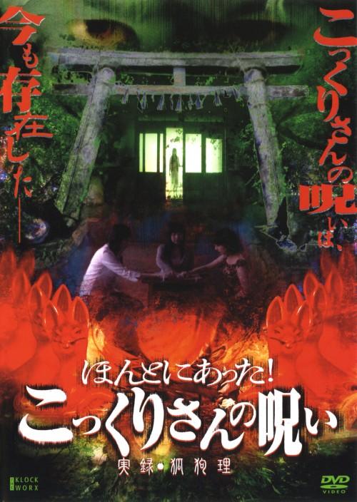 【中古】ほんとにあった!コックリさんの呪 実録・狐狗狸 【DVD】/米光一成