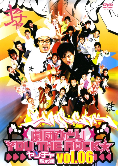 【中古】6.劇団ひとり YOU THE ROCK ヤンチャ黙示録 【DVD】/劇団ひとり