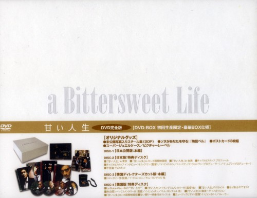 【中古】甘い人生 完全版 BOX 【DVD】/イ・ビョンホン