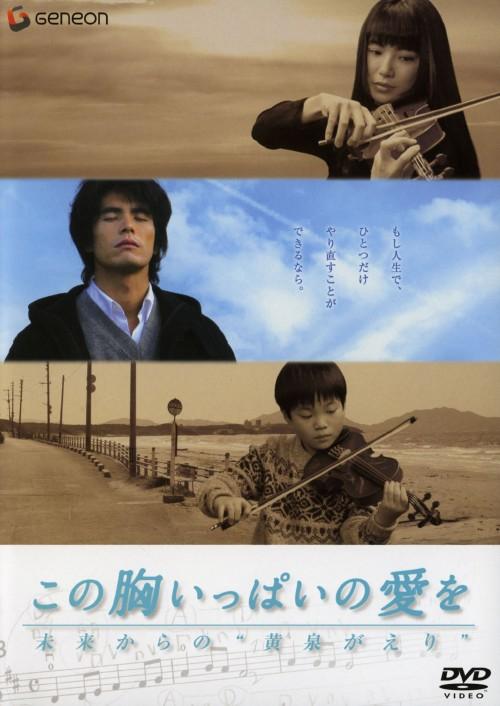 【中古】この胸いっぱいの愛を 未来からの黄泉が… 【DVD】/伊藤英明