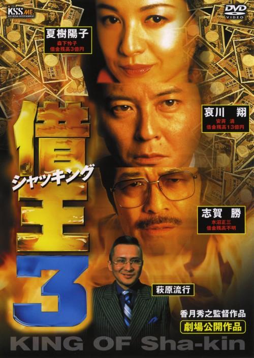 【中古】3.借王(シャッキング) 【DVD】/哀川翔