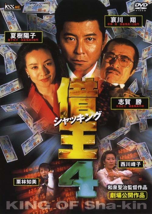 【中古】4.借王(シャッキング) 【DVD】/哀川翔