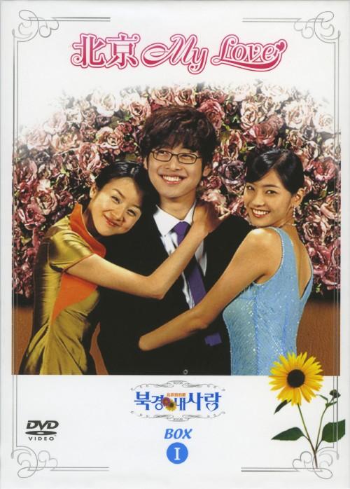 【中古】1.北京My Love BOX 【DVD】/キム・ジェウォン