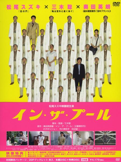 【中古】イン・ザ・プール 【DVD】/松尾スズキ