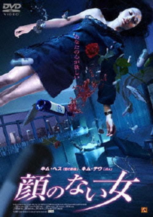 【中古】顔のない女 【DVD】/キム・ヘス