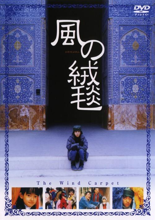 【中古】期限)風の絨毯 【DVD】/柳生美結