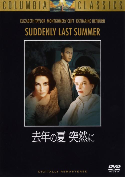 【中古】期限)去年の夏 突然に 【DVD】/キャサリン・ヘプバーン