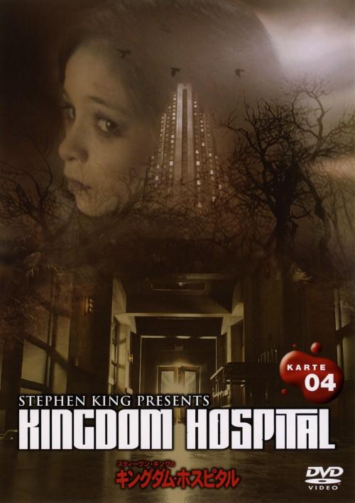 【中古】期限)4.キングダム・ホスピタル 【DVD】/アンドリュー・マッカーシー