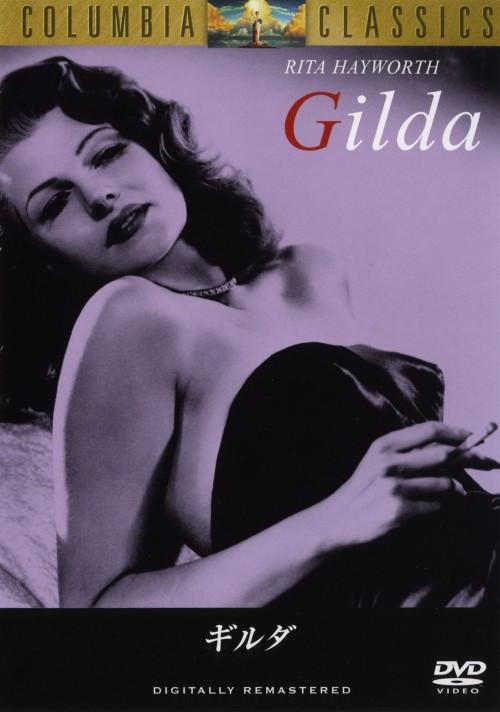 【中古】期限)ギルダ 【DVD】/リタ・ヘイワース