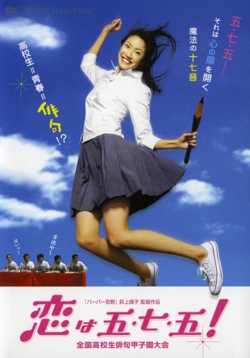 【中古】恋は五・七・五! 全国高校生俳句甲子園大会 【DVD】/関めぐみ